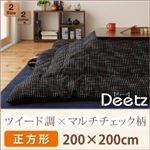 ツイード調マルチチェック柄こたつ掛け布団【Deetz】ディーツ 正方形 オレンジ
