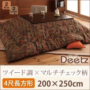 ツイード調マルチチェック柄こたつ掛け布団【Deetz】ディーツ 4尺長方形 オレンジ