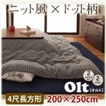 ニット風ドット柄こたつ掛け布団【olt】オルト 4尺長方形 ブラウン