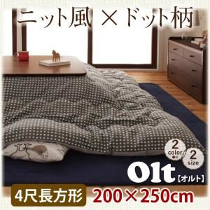 ニット風ドット柄こたつ掛け布団【olt】オルト 4尺長方形 グレー