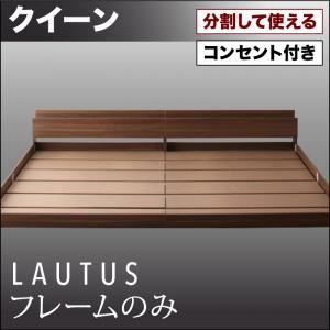 フロアベッド クイーン【LAUTUS】【フレームのみ】 ウォルナットブラウン 将来分割して使える・大型モダンフロアベッド【LAUTUS】ラトゥースの詳細を見る