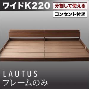 将来分割して使える・大型モダンフロアベッド【LAUTUS】ラトゥース フレームのみ ワイドK220 ウォルナットブラウン