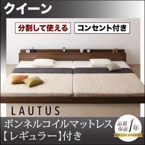 フロアベッド【LAUTUS】ラトゥースクィーン