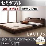 フロアベッド セミダブル【LAUTUS】【ボンネルコイルマットレス:ハード付き】 ウォルナットブラウン 将来分割して使える・大型モダンフロアベッド【LAUTUS】ラトゥース