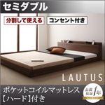 フロアベッド セミダブル【LAUTUS】【ポケットコイルマットレス:ハード付き】 ウォルナットブラウン 将来分割して使える・大型モダンフロアベッド【LAUTUS】ラトゥース