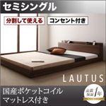 フロアベッド セミシングル【LAUTUS】【国産ポケットコイルマットレス付き】 ウォルナットブラウン 将来分割して使える・大型モダンフロアベッド【LAUTUS】ラトゥース