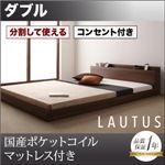 フロアベッド ダブル【LAUTUS】【国産ポケットコイルマットレス付き】 ブラック 将来分割して使える・大型モダンフロアベッド【LAUTUS】ラトゥース