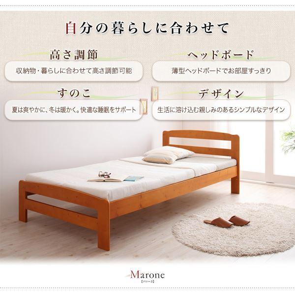 すのこベッド シングル【Marone】【フレームのみ】 ホワイトウォッシュ 高さ調節可能・すのこベッド【Marone】マローネ