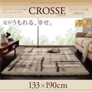 ラグマット 133×190cm【CROSSE】アイボリー モダンデザインウィルトン織りボリュームシャギーラグ【CROSSE】クロッセの詳細を見る