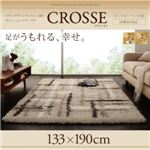 ラグマット 133×190cm【CROSSE】アイボリー モダンデザインウィルトン織りボリュームシャギーラグ【CROSSE】クロッセ