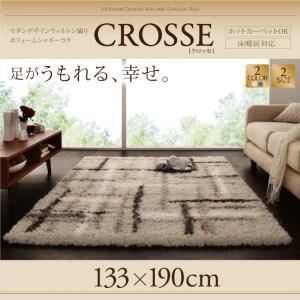 ラグマット 133×190cm【CROSSE】グレー モダンデザインウィルトン織りボリュームシャギーラグ【CROSSE】クロッセの詳細を見る