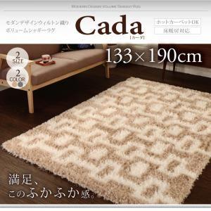ラグマット 133×190cm【Cada】ベージュ モダンデザインウィルトン織りボリュームシャギーラグ【Cada】カーダの詳細を見る