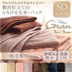 プレミアムマイクロファイバー贅沢仕立てのとろける毛布・パッド【gran】グラン 毛布単品 セミダブル (カラー:ミッドナイトブルー)