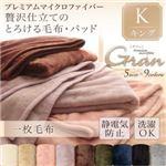 【単品】毛布 キング【gran】アンティークバニラ プレミアムマイクロファイバー贅沢仕立てのとろける毛布・パッド【gran】グラン 毛布単品
