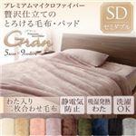 【単品】毛布 セミダブル【gran】ディープグリーン プレミアムマイクロファイバー贅沢仕立てのとろけるシリーズ【gran】グラン 発熱わた入り2枚合わせ毛布
