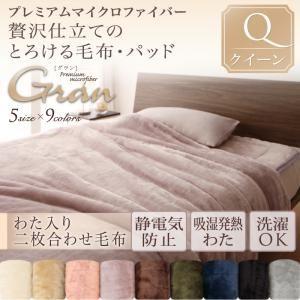 【単品】毛布 クイーン【gran】アッシュグレー プレミアムマイクロファイバー贅沢仕立てのとろける毛布・パッド【gran】グラン 発熱わた入り2枚合わせ毛布単品の詳細を見る