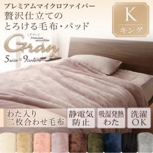 【単品】毛布 キング【gran】ナチュラルベージュ プレミアムマイクロファイバー贅沢仕立てのとろける毛布【gran】グラン 発熱わた入り2枚合わせ毛布単品の詳細を見る
