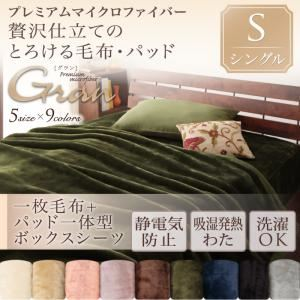 毛布・ボックスシーツセット シングル【gran】ローズピンク プレミアムマイクロファイバー贅沢仕立てのとろける毛布・パッド【gran】グラン 毛布+パッド一体型ボックスシーツの詳細を見る