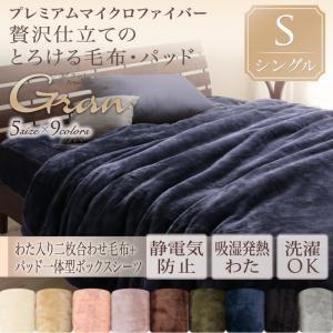 毛布・ボックスシーツセット シングル【gran】ジェットブラック プレミアムマイクロファイバー贅沢仕立てのとろける毛布・パッド【gran】グラン 発熱わた入り2枚合わせ毛布+パッド一体型ボックスシーツの詳細を見る