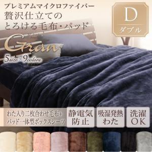 毛布・ボックスシーツセット ダブル【gran】アッシュグレー プレミアムマイクロファイバー贅沢仕立てのとろける毛布・パッド【gran】グラン 発熱わた入り2枚合わせ毛布+パッド一体型ボックスシーツの詳細を見る