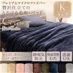 毛布・ボックスシーツセット キング【gran】ミッドナイトブルー プレミアムマイクロファイバー贅沢仕立てのとろけるシリーズ【gran】グラン 発熱わた入り2枚合わせ毛布+パッド一体型ボックスシーツ