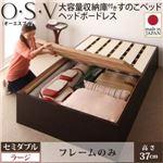 すのこベッド セミダブル【O・S・V】【フレームのみ】 ホワイト 大容量収納庫付きすのこベッド HBレス【O・S・V】オーエスブイ・ラージ