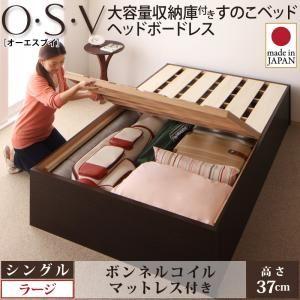 すのこベッド シングル【O・S・V】【ボンネルコイルマットレス付き】 ホワイト 大容量収納庫付きすのこベッド HBレス【O・S・V】オーエスブイ・ラージの詳細を見る