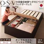 すのこベッド シングル【O・S・V】【ボンネルコイルマットレス付き】 ホワイト 大容量収納庫付きすのこベッド HBレス【O・S・V】オーエスブイ・ラージ
