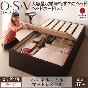 すのこベッド セミダブル【O・S・V】【ボンネルコイルマットレス付き】 ナチュラル 大容量収納庫付きすのこベッド HBレス【O・S・V】オーエスブイ・ラージ - 拡大画像