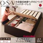 すのこベッド シングル【O・S・V】【デュラテクノマットレス付き】 ホワイト 大容量収納庫付きすのこベッド HBレス【O・S・V】オーエスブイ・ラージ
