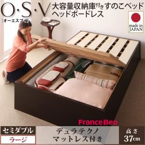 すのこベッド セミダブル【O・S・V】【デュラテクノマットレス付き】 ホワイト 大容量収納庫付きすのこベッド HBレス【O・S・V】オーエスブイ・ラージの詳細を見る