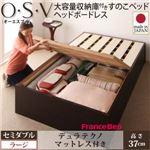 すのこベッド セミダブル【O・S・V】【デュラテクノマットレス付き】 ホワイト 大容量収納庫付きすのこベッド HBレス【O・S・V】オーエスブイ・ラージ
