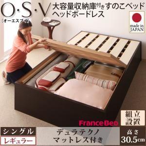 【組立設置費込】 すのこベッド シングル【O・S・V】【デュラテクノマットレス付き】 ナチュラル 大容量収納庫付きすのこベッド HBレス【O・S・V】オーエスブイ・レギュラー - 拡大画像