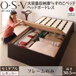 すのこベッド セミダブル【O・S・V】【フレームのみ】ホワイト 大容量収納庫付きすのこベッド HBレス【O・S・V】オーエスブイ・レギュラー