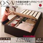 すのこベッド シングル【O・S・V】【デュラテクノマットレス付き】 ナチュラル 大容量収納庫付きすのこベッド HBレス【O・S・V】オーエスブイ・レギュラー