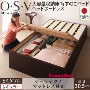 すのこベッド セミダブル【O・S・V】【デュラテクノマットレス付き】 ナチュラル 大容量収納庫付きすのこベッド HBレス【O・S・V】オーエスブイ・レギュラー - 拡大画像