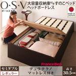 すのこベッド セミダブル【O・S・V】【デュラテクノマットレス付き】 ナチュラル 大容量収納庫付きすのこベッド HBレス【O・S・V】オーエスブイ・レギュラー
