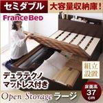 【組立設置費込】 すのこベッド セミダブル【Open Storage】【デュラテクノスプリングマットレス付き】 ダークブラウン シンプルデザイン大容量収納庫付きすのこベッド【Open Storage】ラージ