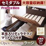 【組立設置費込】すのこベッド セミダブル【Open Storage】【羊毛デュラテクノスプリングマットレス付き】ダークブラウン シンプルデザイン大容量収納庫付きすのこベッド【Open Storage】ラージ