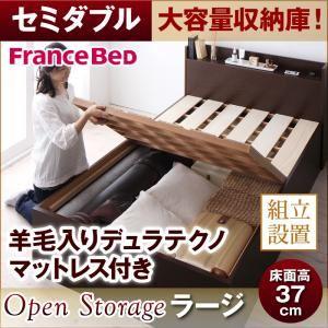 【組立設置費込】 すのこベッド セミダブル【Open Storage】【羊毛デュラテクノスプリングマットレス付き】 ナチュラル シンプルデザイン大容量収納庫付きすのこベッド【Open Storage】ラージの詳細を見る