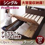 すのこベッド シングル【Open Storage】【デュラテクノスプリングマットレス付き】 ダークブラウン シンプルデザイン大容量収納庫付きすのこベッド【Open Storage】ラージ