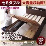 すのこベッド セミダブル【Open Storage】【デュラテクノスプリングマットレス付き】 ナチュラル シンプルデザイン大容量収納庫付きすのこベッド【Open Storage】ラージ
