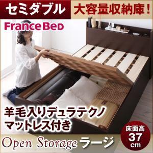 すのこベッド セミダブル【Open Storage】【羊毛デュラテクノスプリングマットレス付き】 ダークブラウン シンプルデザイン大容量収納庫付きすのこベッド【Open Storage】ラージの詳細を見る