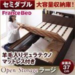 すのこベッド セミダブル【Open Storage】【羊毛デュラテクノスプリングマットレス付き】ダークブラウン シンプルデザイン大容量収納庫付きすのこベッド【Open Storage】ラージ