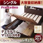 【組立設置費込】 すのこベッド シングル【Open Storage】【デュラテクノスプリングマットレス付き】 ホワイト シンプルデザイン大容量収納庫付きすのこベッド【Open Storage】レギュラー