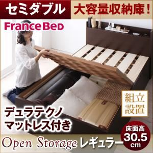 【組立設置費込】 すのこベッド セミダブル【Open Storage】【デュラテクノスプリングマットレス付き】 ホワイト シンプルデザイン大容量収納庫付きすのこベッド【Open Storage】レギュラー - 拡大画像