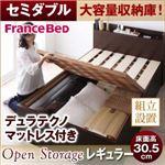 【組立設置費込】 すのこベッド セミダブル【Open Storage】【デュラテクノスプリングマットレス付き】 ホワイト シンプルデザイン大容量収納庫付きすのこベッド【Open Storage】レギュラー
