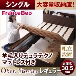 【組立設置費込】 すのこベッド シングル【Open Storage】【羊毛デュラテクノスプリングマットレス付き】 ダークブラウン シンプルデザイン大容量収納庫付きすのこベッド【Open Storage】レギュラー - 拡大画像