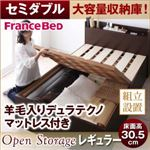 【組立設置費込】 すのこベッド セミダブル【Open Storage】【羊毛デュラテクノスプリングマットレス付き】 ダークブラウン シンプルデザイン大容量収納庫付きすのこベッド【Open Storage】レギュラー