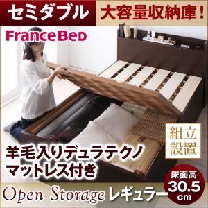 【組立設置費込】 すのこベッド セミダブル【Open Storage】【羊毛デュラテクノスプリングマットレス付き】 ナチュラル シンプルデザイン大容量収納庫付きすのこベッド【Open Storage】レギュラー - 拡大画像